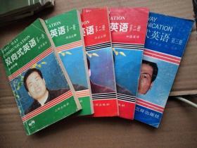 双向式英语 第一册:实用英语+语法注解,第二册:加强英语+语法注解,第三册:商用英语 俚、俗语【5本合售】