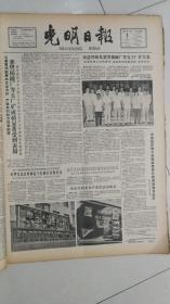 光明日报 1963年7月7号 ---內有周总理接见襄樊棉织厂等五个厂矿代表图片,肯尼迪叫 要使资本主义在社会主义国家复辟