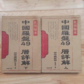 中国罗盘49层详解(上下全)