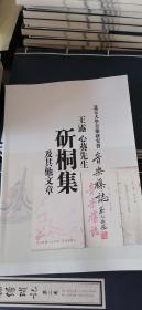 【特价 古琴】  影印本《王露  斫桐集》及其他文章#20211013#