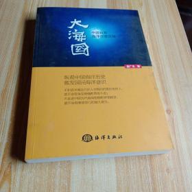 大海国:中国百年海洋思想历程