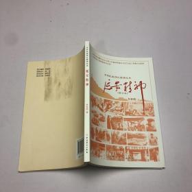 中華民族偉大精神叢書:延安精神