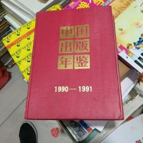 中国出版年鉴,1990-1991