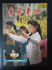 中华气功(1984年第2期)