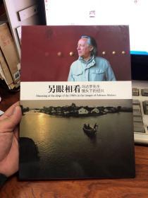 另眼相看 马达罗先生镜头下的杭州与绍兴  个性化邮票一板