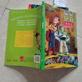 迪士尼经典电影漫画故事书玩具总动员