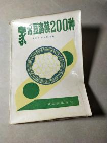 家常豆腐菜200种