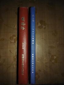 丝路之旅攻略《丝路游》杂志1-8合刊,12-15合刊,合售