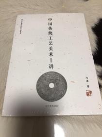 中国传统工艺美术十讲