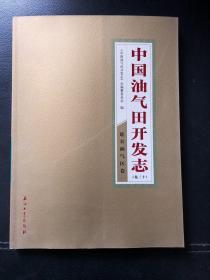 中国油气田开发志(卷30):延长油气区卷