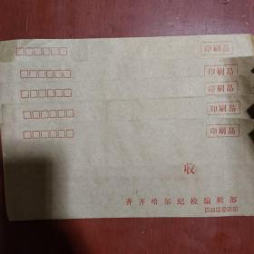 《牛皮纸老信封》大号五个合售 齐齐哈尔纪检编辑部 私藏 书品如图