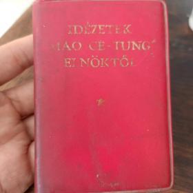 毛主席语录-匈文