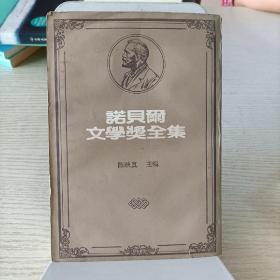 诺贝尔文学奖全集26.纪德1947