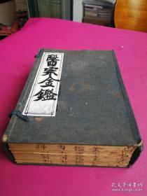线装原函原装封面《御纂医宗金鉴内外科》全74卷全16册,附图100多幅。上海鸿宝书局民国8年石印。好品