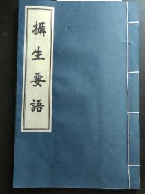 摄生要语(全一册)