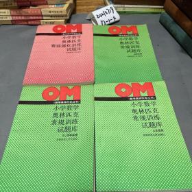 OM 小学数学奥林匹克常规训练 试题库(3-6年级)+强化训练 4册合售