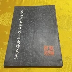 广西少数民族地区石刻碑文集