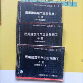 国家建筑标准设计图集 D800-1-3/4-5/6-8民用建筑电气设计与施工 上中下 2008年合订本