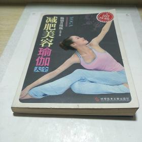 科技文献:减肥美容瑜伽大全(畅销升级版)