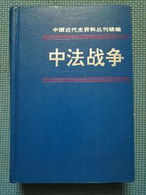 中法战争(1)