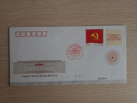 中共党史展览会落成纪念封