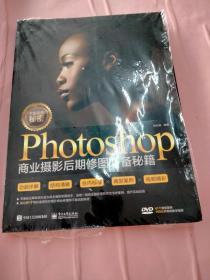 不能说的秘密:Photoshop商业摄影后期修图必备秘籍(全彩)(含DVD光盘1张