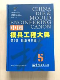 中国模具工程大典(第5卷):锻造模具设计  (内页干净整洁,无笔记)