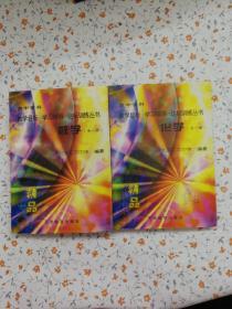 高中学科.教学目标.学习辅导.达标训练丛书  化学全一册   数学全一册(2册)