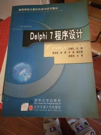 Delphi7程序设计/高等学校计算机科学与技术教材