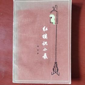 《红楼识小录》邓云乡著 山西人民出版社 1984年1版1印 馆藏 书品如图