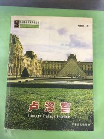 卢浮宫——外国著名宫殿风情丛书