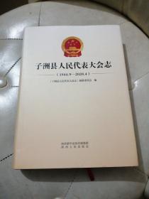 子洲县人民代表大会志(1944.9-2020.4)