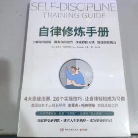 自律修炼手册(美国知名个人成长导师史蒂夫·帕弗利纳实践总结之作)