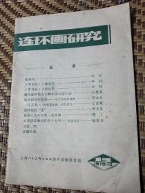 <连环画研究>复刊号