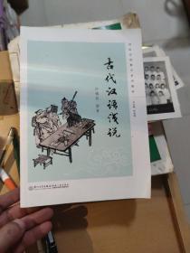 国际汉语教学系列教材:古代汉语浅说(许锡昌签名赠送)