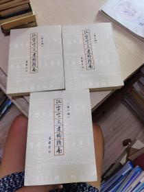 汉字字义建构指南一二三册