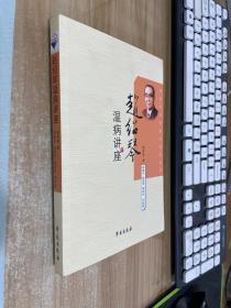 赵绍琴温病讲座