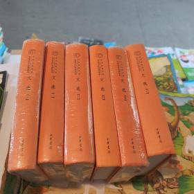 中华经典名著 全本全注全译丛书系列 文选 1-6 (其中6受潮,有四本未拆封)共六本合售