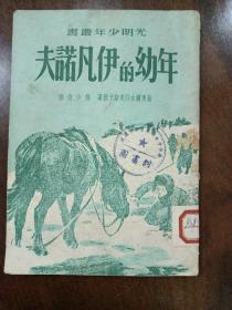 光明少年丛书:年幼的伊凡诺夫(馆藏)插图本