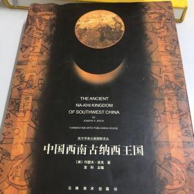 中国西南古纳西王国(签赠本)