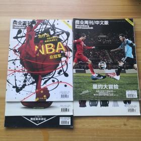 商业周刊中文版2014年 10.12 13.16.17.共5册合售