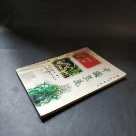 名花巧种丛书--中国兰花