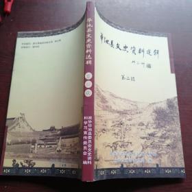 华池县文史资料选辑,第二辑