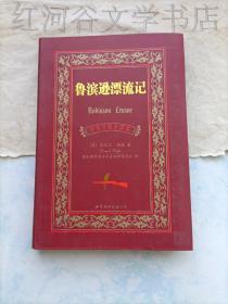 世界名著典藏系列:鲁滨逊漂流记(中英对照全译本)