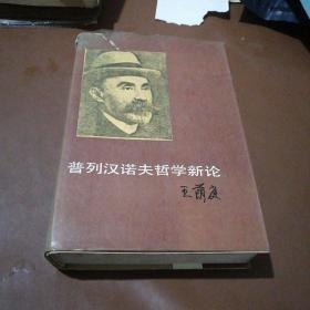 普列汉诺夫哲学新论