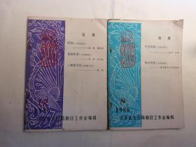 江苏戏剧丛刊  1980年第八期/第二十期
