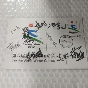 第六届亚洲冬季运动会(明星签名)保真—如图