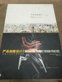 产品创意设计、产业创意设计2 (2册合售)