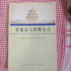 普通话与邯郸方言
