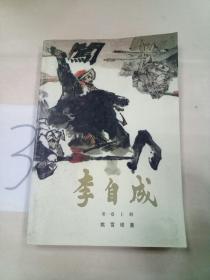 李自成 第一卷 上册